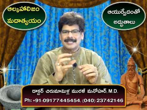 Alcoholism | Home Remedies | Telugu | Dr. Murali Manohar Chirumamilla, M.D. (Ayurveda)