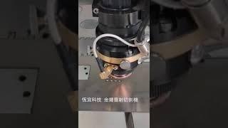 金屬雷射切割機