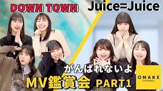 Juice=Juice『DOWN TOWN』『がんばれないよ』のMusic Videoを初めて鑑賞するメンバーのリアクションをお届け! 『DOWN TOWN』Music Video ...