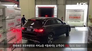 미국에서 타던 벤츠 BENZ GLC 300 한국으로 귀…