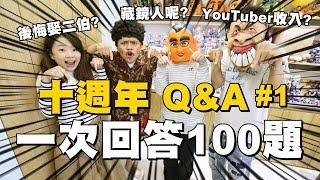 【蔡阿嘎10週年Q&A #1】一次回答100個怪問題!YouTuber收入賺了多少?