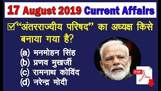 Next Dose #685 | 17 August 2019 Current Affairs | Daily Current Affairs | Current Affairs In Hindi