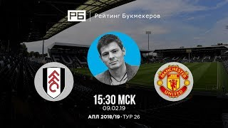 видео: Прогноз и ставка Никиты Ковальчука: «Фулхэм» — «Манчестер Юнайтед»