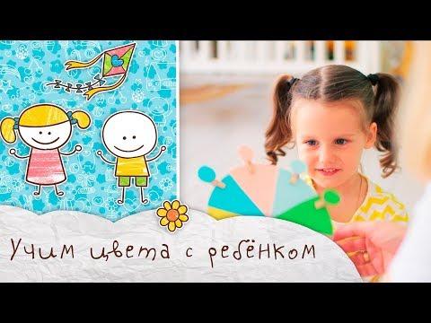 Учим цвета с ребёнком [Супермамы]