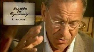 Битва за Украину (Фильм 2) Андрей Кончаловский