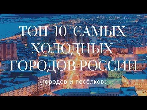 Топ 10 Самых холодных городов и посёлков России!!!