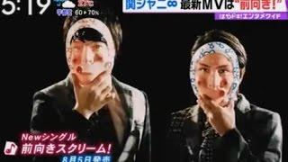 【前向きスクリーム】関ジャニ∞ MV PV メイキング報道動画 関ジャニ∞ 前...