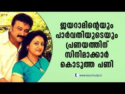 How cine artists played pranks on Jayaram and Parvathy | Kaumudy TV