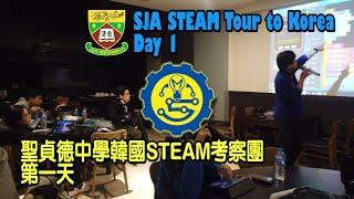 Publication Date: 2020-01-22 | Video Title: 【韓國STEAM考察團第一天】STEAM Tour to K