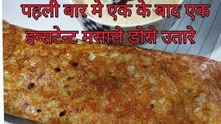 जालीदार मसाला रवा डोसा/suji ka dosa/onion masala rava dosa/dosa recipe/instant dosa Nariyal chattni