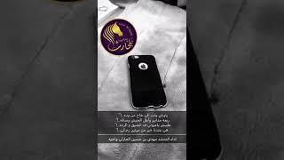ياونتي ونة الي طاح / المنشد مهدي بن حسين الحارثي