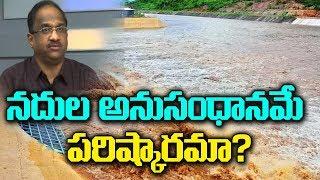 నదుల అనుసంధానమే పరిష్కారమా?  Prof K Nageshwar on Interlinking Rivers  
