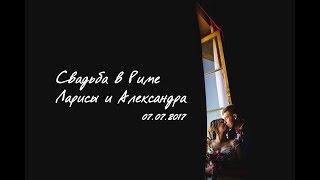 Свадьба для двоих в Риме Aleksandr + Larisa(, 2017-07-11T10:00:05.000Z)