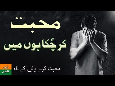 Urdu Poetry Sad Love | Mohabbat Kar Chuka Hoon Mein