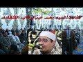 ربع العشاء لقارئ الشيخ السيد محمد الطنطاوي من عزاء حرم الحاج محمود السيد النجار بالبلامون 3-1- 2020