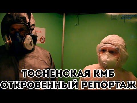 Тосненская КМБ - ОТКРОВЕННЫЙ РЕПОРТАЖ