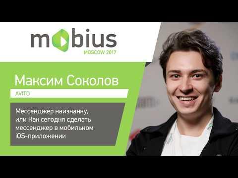 Мессенджер наизнанку, или Как сегодня сделать мессенджер в мобильном iOS-приложении | Максим Соколов