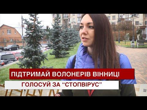 Телеканал ВІТА: Підтримай програму вінницьких волонтерів «СтопВірус»