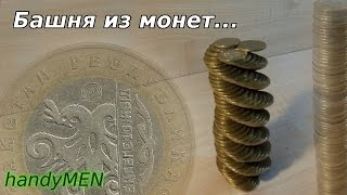 Башня из монет/Tower of coins (joke прикол)-handyMEN-[UniversalMAN]