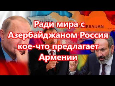 Ради мира с Азербайджаном Россия кое что предлагает Армении