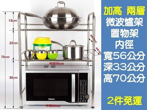 [Special Price] 1a《全省2件免運》單層60公分寬 不鏽鋼 微波爐架 烤箱架 電鍋架 置物架 需簡易安裝   Yahoo奇摩拍賣