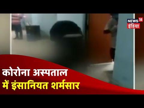 Bihar- इंसानियत हुई शर्मसार, Doctor के Chamber में रखा कोरोना मरीज़ का शव