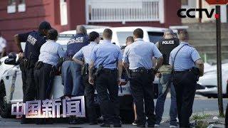 [中国新闻] 美费城发生枪击案 对峙数小时后 枪手被捕 | CCTV中文国际