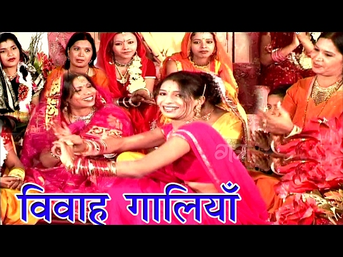 सखि सब देवेली गारी  - Bhojpuri Vivah Geet | Vivah gari | Bhojpuri Hit Video Songs