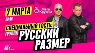 7 марта МегаКружка концерт группы Русский размер