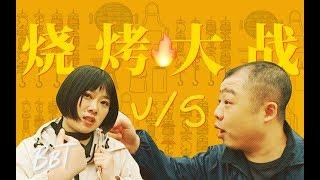BB Time第154期:TESTV烧烤王大比拼