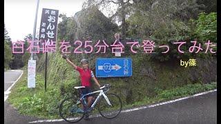 【ロードバイク女子】白石峠を25分台で登ってみた【ヒルクライム】