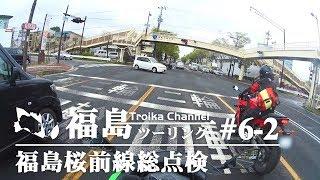 福島ツーリング #6-2 福島桜前線総点検