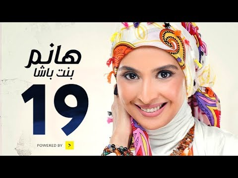 مسلسل هانم بنت باشا # بطولة حنان ترك - الحلقة التاسعة عشر - Hanm Bent Basha Series Episode 19