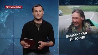 Путь шамана: сможет ли Габышев изгнать Путина? Безумный мир