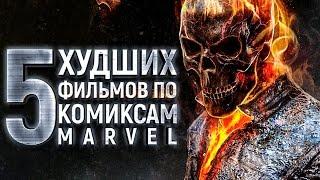 ТОП 5 худших фильмов про супергероев MARVEL
