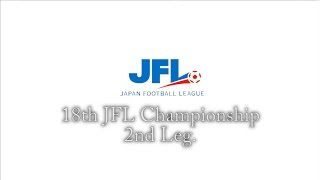 第18回JFL チャンピオンシップ第2戦 Promotion (2016/11)