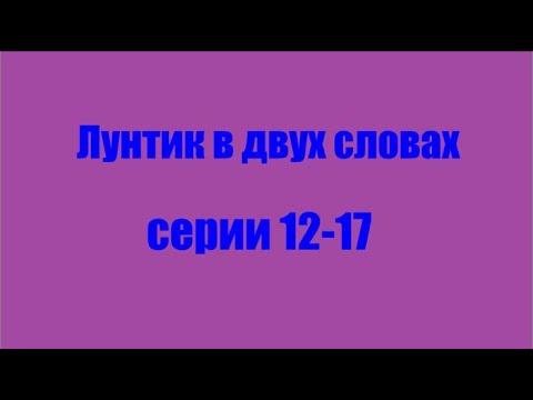 Лунтик. Серии 12-17 в двух словах
