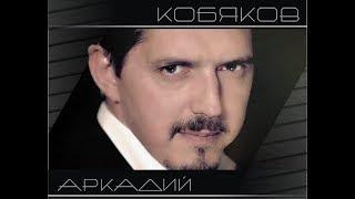 Download Аркадий Кобяков - А с неба дождь (освобождение !) Mp3 and Videos