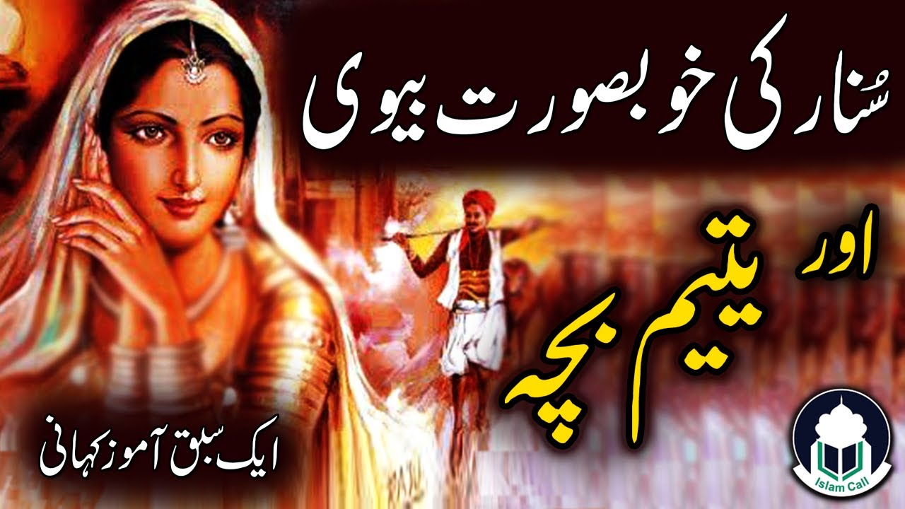 Sunar Ki Khubsurat Biwi Aur Yateem Bacha - سُنار کی خوبصورت بیوی - Urdu / Hindi Story 2019