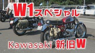 kawasaki W1S カワサキW1スペシャルエンジン音♪ 道の駅酒谷
