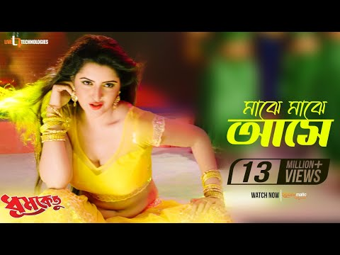 Majhe Majhe Ashi (Item Song) | Dhoomketu (2016)| Shakib Khan, Porimoni, Happy