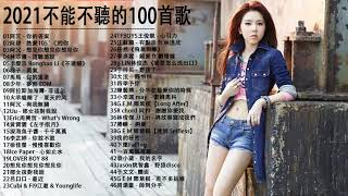 #KKBOX 華語單曲排行週榜 /少年,你的答案,倒數,阿肆 - 熱愛105°C的你,很久以後 |周杰倫 ,王嘉尔、Eric 周興哲、林俊傑 JJ Lin,G.E.M.鄧紫棋@KKBOX-欢迎订阅