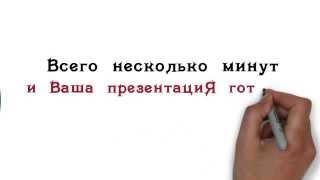 Анимированные презентации(, 2013-06-12T16:27:20.000Z)