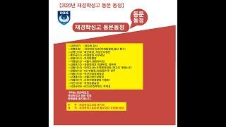 재경학성고동문회 동문동정