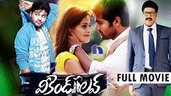 Weekend Love Telugu Full Movie || Adit, Supriya Shailaja, Sri Hari