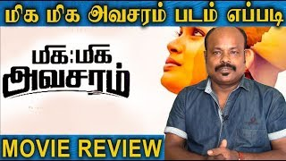Miga Miga Avasaram Movie Review By Jackie Sekar | மிக மிக அவசரம் விமர்சனம்  | Seeman | Sri Priyanka