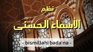 Download Mp3 Nadham Asmaul Husna  Bismillahi Bada'na  + Subtitle Indo
