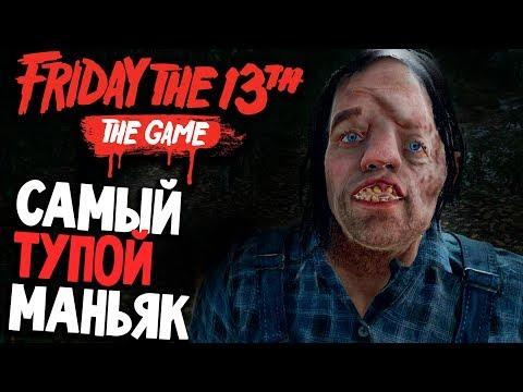 УГАР! УБЕЖАЛИ ВСЕ! - Friday the 13th: The Game (пятница 13 игра на русском) #27