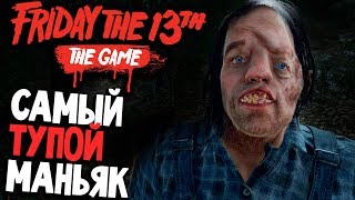 УГАР! УБЕЖАЛИ ВСЕ! - Friday the 13th: The Game (пятница 13 игра на русском) #27