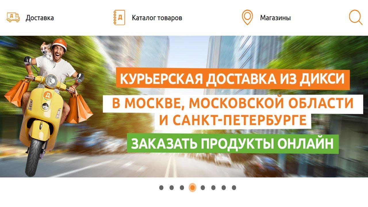 Дикси Доставка Московская Область Интернет Магазин